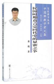 一个音乐群体的社会角色研究--上海交响乐团(1949-2009)/音乐上海学丛书