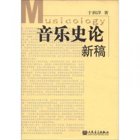 西方音乐通史·音乐卷(2016修订版)