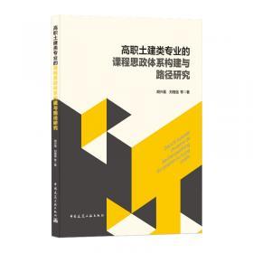 结构设计原理 第2版