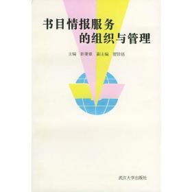 书目提要(1-19辑)