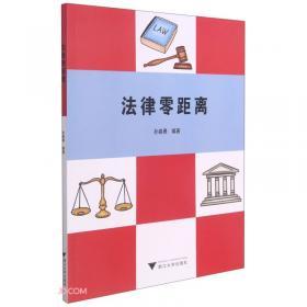 法律实施前沿问题研究