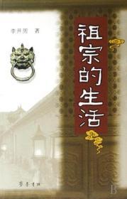 祖宗之法:北宋前期政治述略