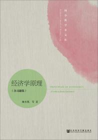 杨小凯学术文库