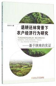 退耕还林政策的地方实践