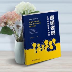 直面挑战——香港反腐之路