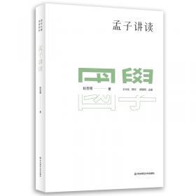 国学概论(珍藏本)(精)/钱穆国学经典