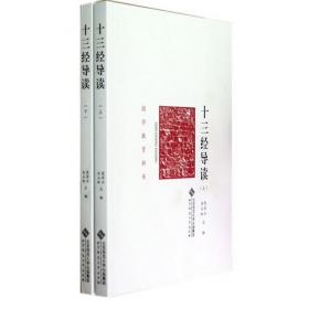 《十三经辞典》编纂纪念文集