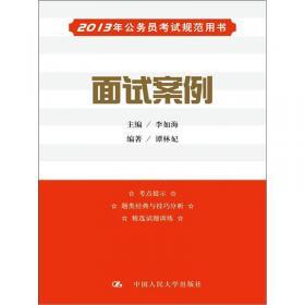 2009新大纲公务员录用考试行政职业能力测验:经典试题集训