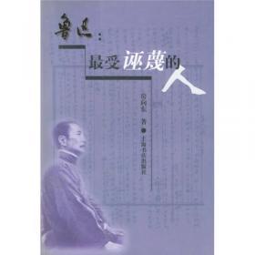 """鲁迅与胡适 """"立人""""与""""立宪"""""""