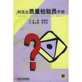 制造业质量检验员手册  第3版