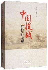 中国广播电视史文集.续集