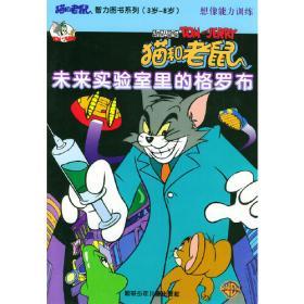 猫和老鼠科学馆. 水生动物馆 : 注音版