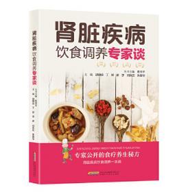 肾脏病营养食谱
