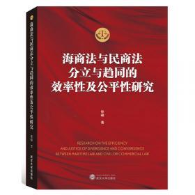 海商法:理念、原则与制度