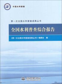 第一次海洋与气候变化科学评估报告(一):海洋与气候变化的历史和未来趋势