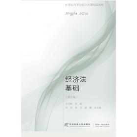 电子商务法律法规(第3版)