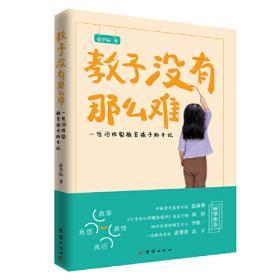 教子有方:日本家庭教育30个怎么办