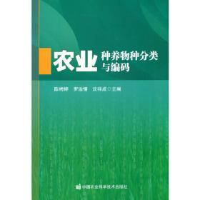 农业经济学前沿问题