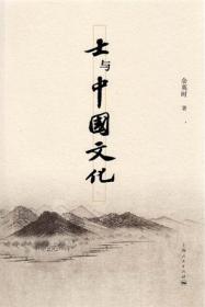 士与古代封建制度之解体 封建中国的王权和法律