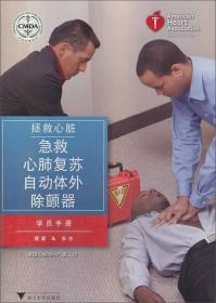 美国心脏康复项目指南(6TH EDITION)
