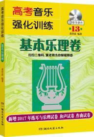 高考音乐强化训练:基本乐理卷(第17版)