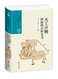 天工开物:古代工艺美术