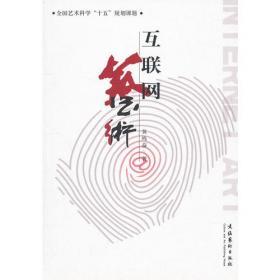 艺术交往论——20世纪艺术文库·研究编