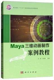 三维设计软件应用:3dsMax经典案例(第3版)