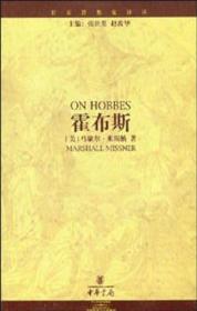 霍布斯的政治哲学:基础与起源