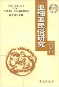 中国风俗发展简史(陶立璠民俗学文存)
