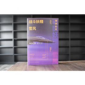 战斗机、潜艇、航空母舰、战列舰、坦克、轰炸机(全六册)