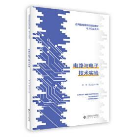 电路分析(高职)