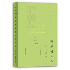 毛泽东诗词鉴赏辞典(线装本全三册)