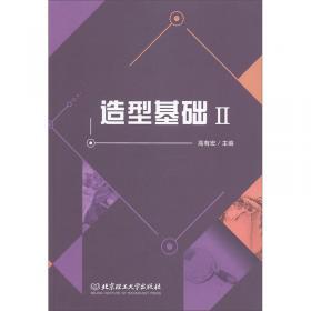 造型设计基础(高等院校艺术设计类十三五规划教材)