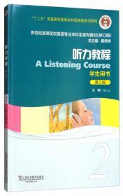 综合教程(学生用书1第2版修订版)/