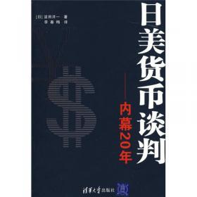 日美经济摩擦的理论与实态(我国对日美贸易的对策与建议)