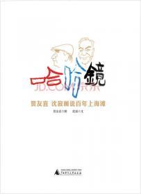 蒋介石家史