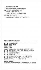 中国煤炭工业壮丽七十年:煤炭行业教育培训和人才队伍建设篇(1949-2019)