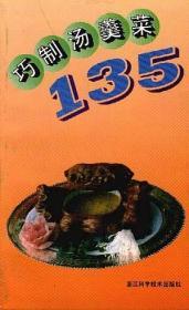 巧制肉菜135