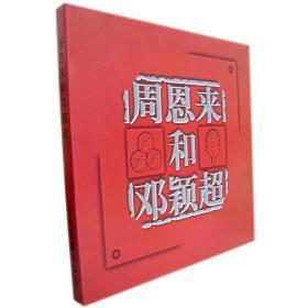 邓小平年谱(套装共5册)
