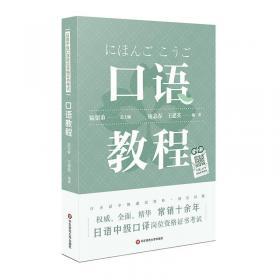 日语中级口译岗位资格证书考试·翻译教程(第二版)