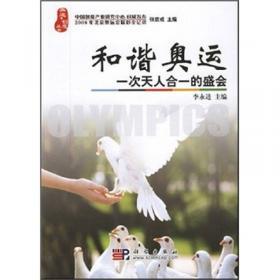 北京现代化报告(2013-2014) 北京城乡发展一体化研究
