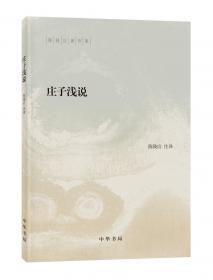 老子今注今译 入选中小学生阅读指导目录( 2020年版)(高中段)