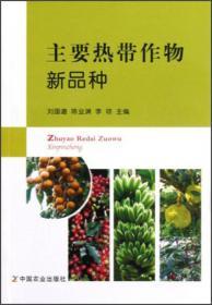 中国热带饲用植物资源