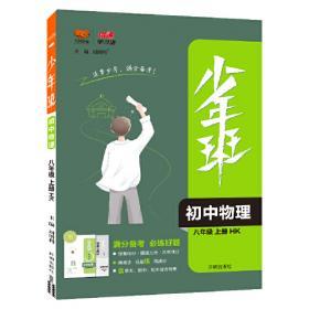 2021秋少年班八年级物理—HY沪教粤科版(上)