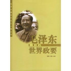 毛泽东瞩目的世界名流