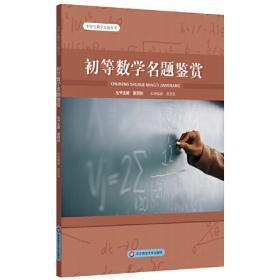 初等数学问题研究
