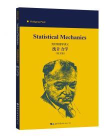 泡利物理学讲义(第四、五、六卷)