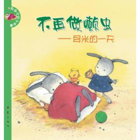 兔宝宝益智启蒙书·找不同·4