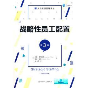 战略供应管理:开拓竞争优势的新源泉
